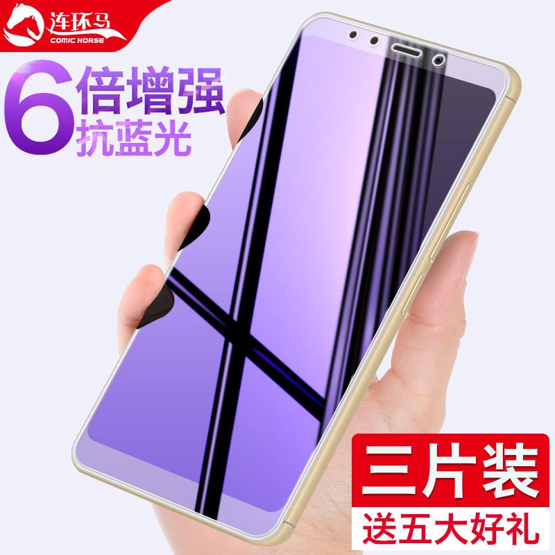 红米5plus钢化膜小米5s手机5X全屏覆盖plus原装蓝光X5红米5玻璃5P