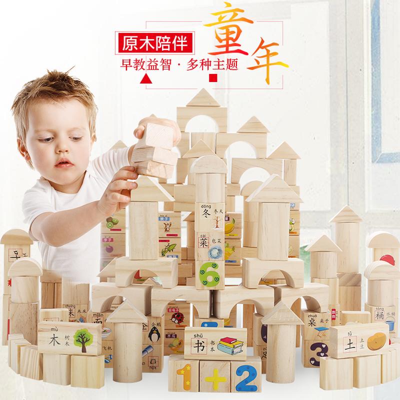 1-2周岁益智拼装早教木制积木玩具