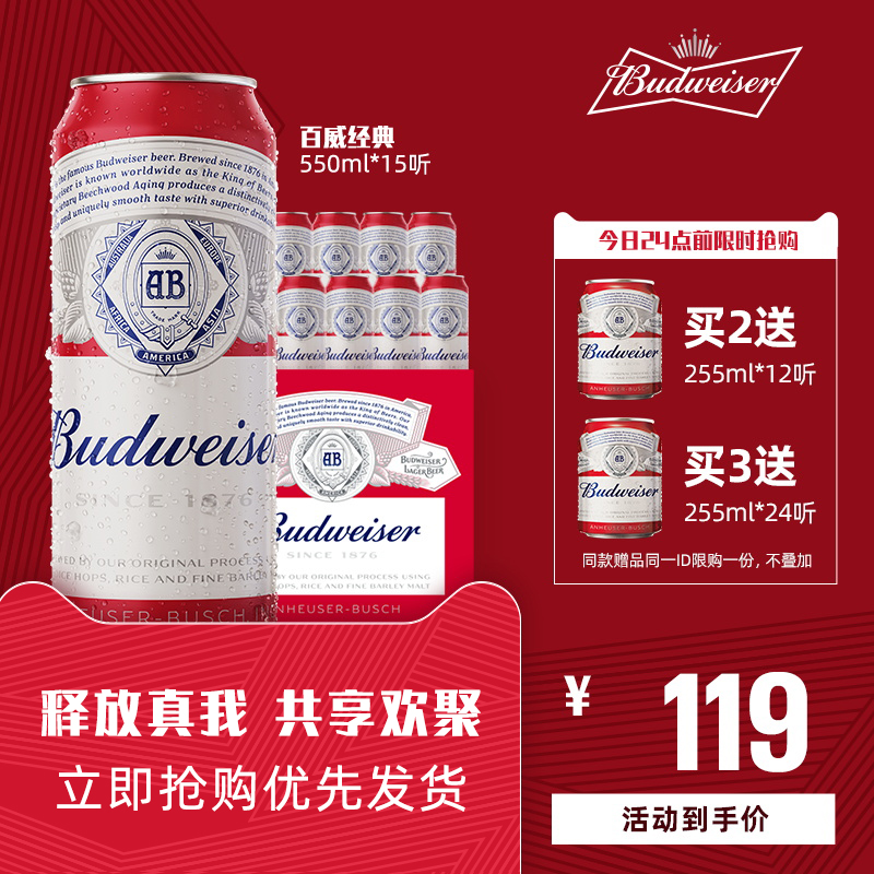 Budweiser/百威啤酒整箱经典醇正550ml*15大罐装熟啤酒整箱官方a