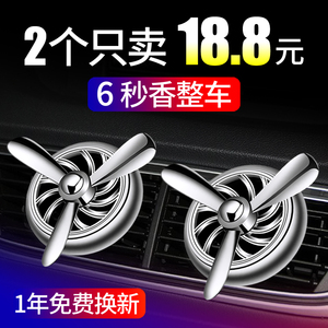 Car perfume outlet, small fan, air conditioner, rotating car decoration, car decoration, aromatherapy