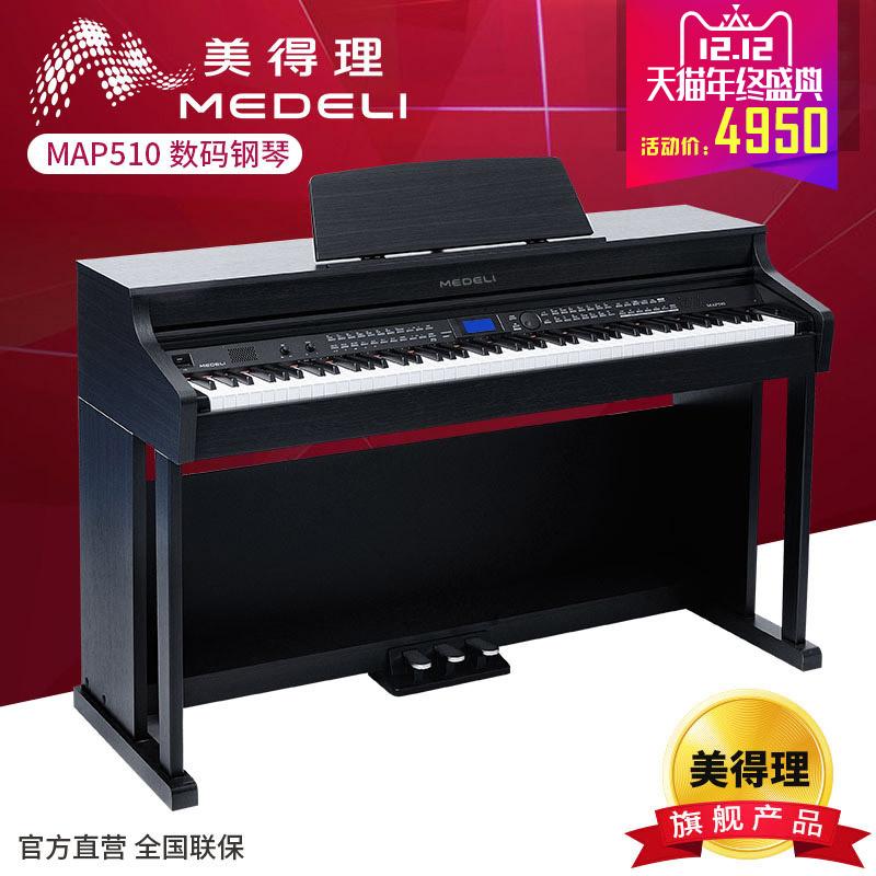 美得理MAP510电钢琴 专业演出编曲电钢琴 电钢琴88键重锤专业成人