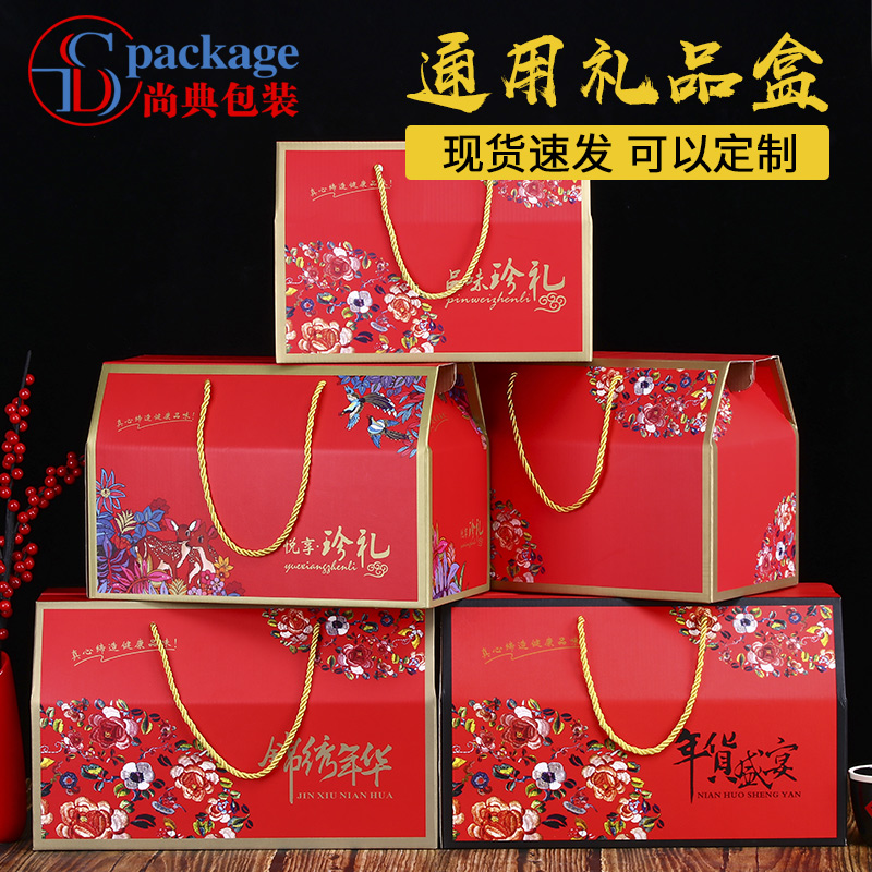 年货包装盒高档海鲜特产礼品盒干果通用熟食品手提空盒子订制包邮