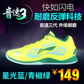 正品李宁篮球鞋音速3低帮男鞋运动鞋休闲鞋耐磨场地鞋战靴ABPK013