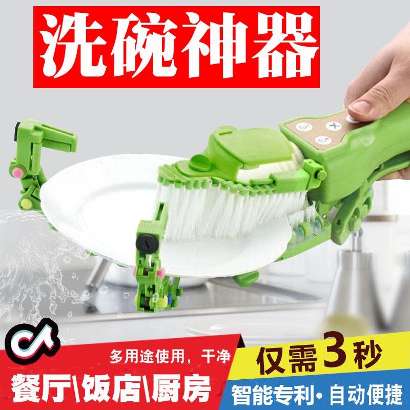 洗碗神器懒人便携式手持自动刷碗机智能厨房家用洗碗碟器电动