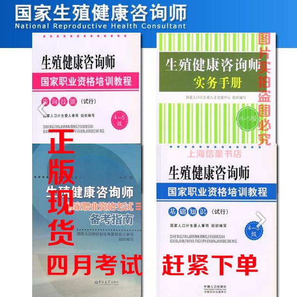 现货正版2018年生殖健康咨询师考试教材+实务手册(全套4本)4-5级