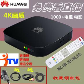 华为4k悦盒子IPTV网络高清直播放器无线WIFI家用电视全网通机顶盒