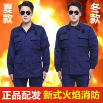 正品配发火焰新款蓝色作训服夏季迷彩服消防冬季救援服套装男