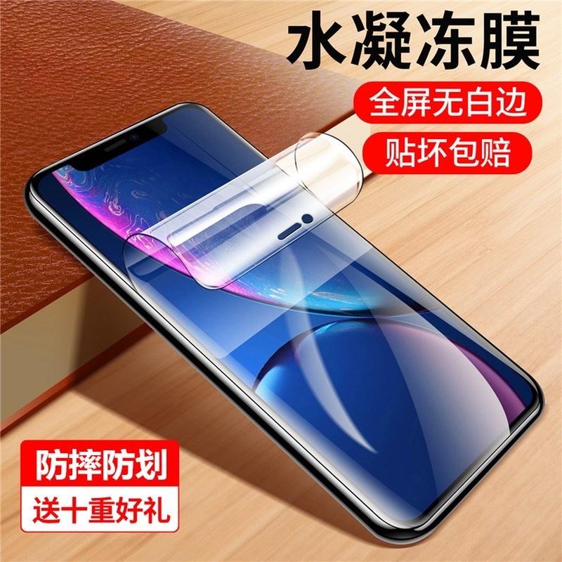 iphone7防窥膜