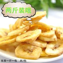 香蕉片500g/10mo70g酥脆ng炸烘烤芭蕉水果干菲律宾泰国