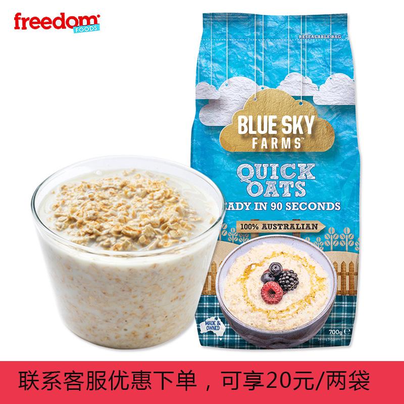 澳大利亚 进口freedom星宜营养早餐冲饮谷物即食纯燕麦片700g