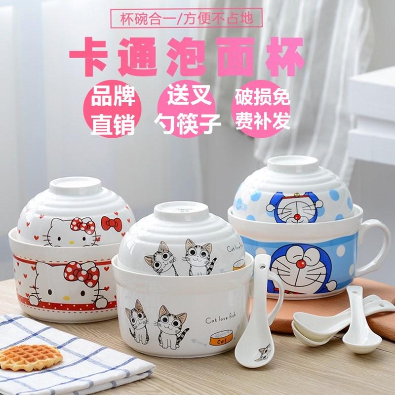淘划算泡面碗陶瓷泡面杯碗大号带盖学生餐具饭盒方便面泡面碗送筷