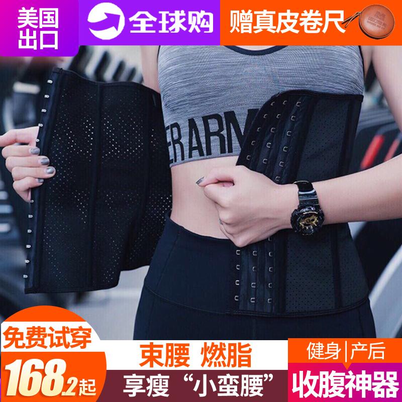 束腰 收腹 神器 运动 产后 绑带 瘦身 塑身 健身 美体 剖腹产 束缚