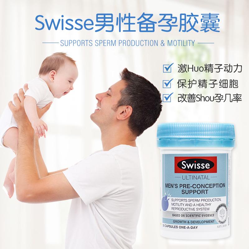 澳洲swisse男性备孕孕前胶囊 番茄红素复合维生素营养片30粒进口