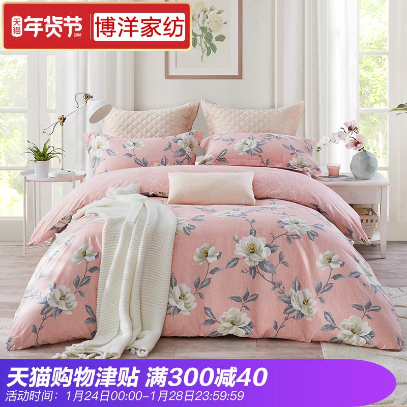 博洋家纺全棉四件套韩式田园印花1.5米1.8米床单被套春季纯棉床品
