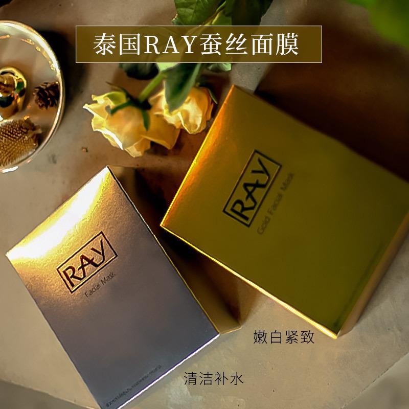 ray面膜芮一男女泰国正品官方妆蕾版蚕丝面膜 金色淡痘印银色补水