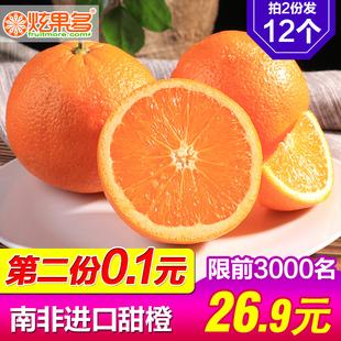 第二份0.1元 南非进口甜橙6个 脐橙新鲜孕妇夏橙手剥榨汁南非橙