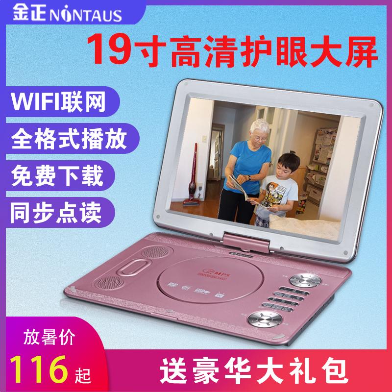 金正移动DVD影碟机家用高清evd播放机便携式一体WiFi网络小电视机