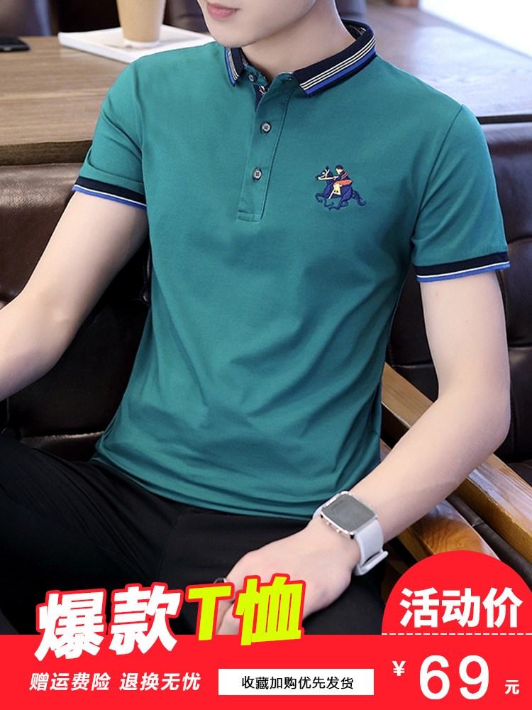 POLO衫男短袖翻领t恤韩版潮流2019新款男士上衣休闲男装夏季衣服T