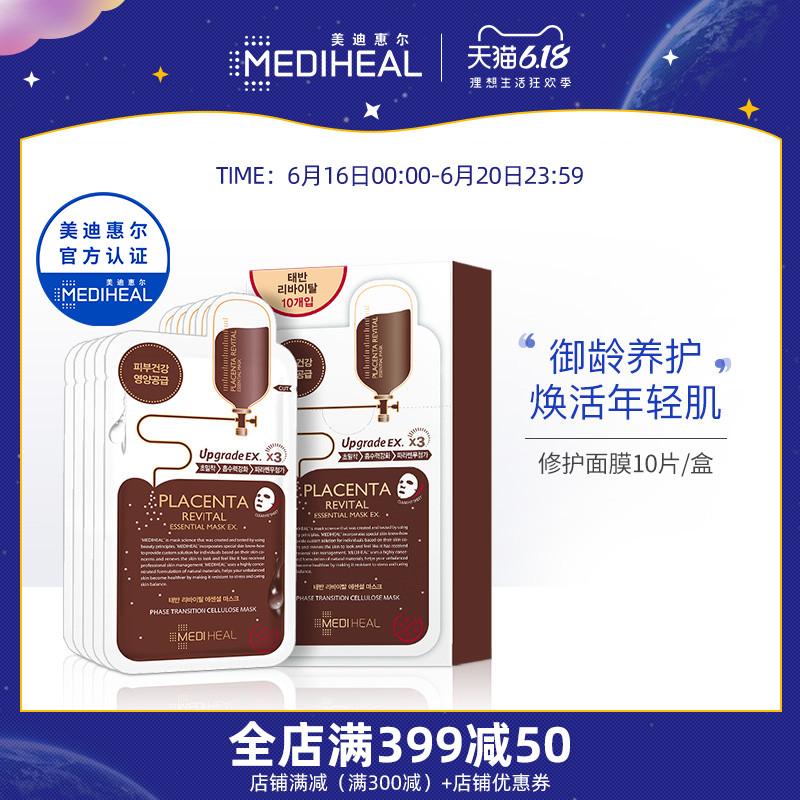 MEDIHEAL/美迪惠尔可莱丝修复面膜淡化色斑细纹针剂面膜 韩国面膜