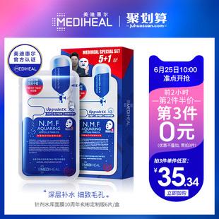 美迪惠尔可莱丝韩国NMF针剂水