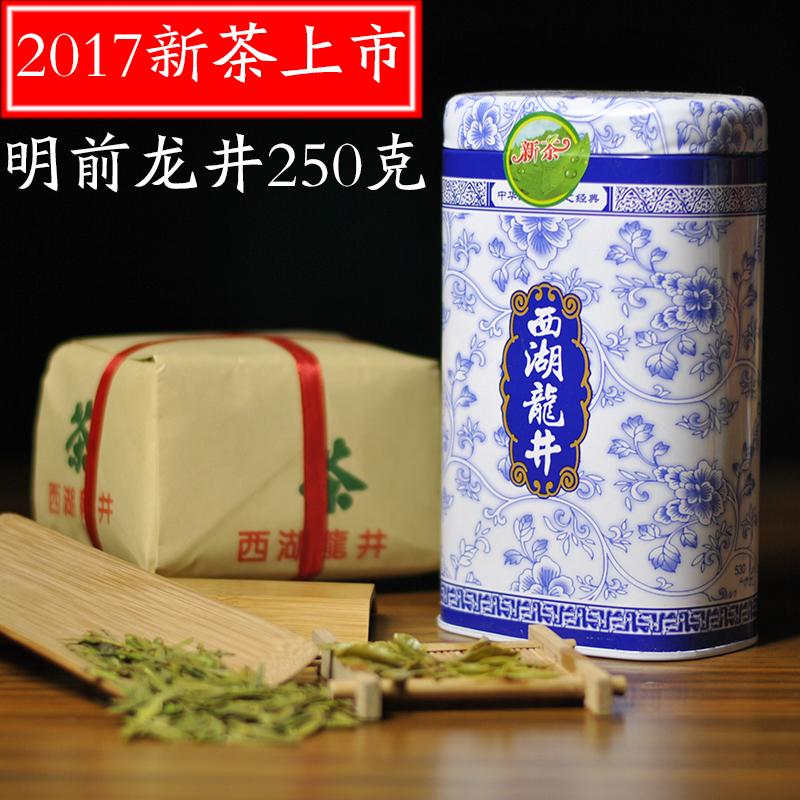 绿茶2017新茶明前西湖龙井茶叶250g 罐 茶农直销龙井茶叶