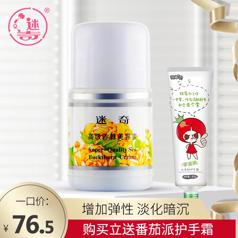 迷奇沙棘美容蜜40g保湿补水滋润男女护肤乳液面霜紧致收细润肤