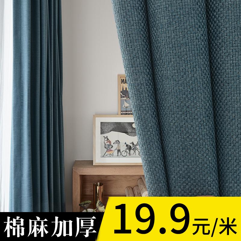 特价全遮光窗帘成品简约现代卧室客厅棉麻风遮阳窗帘遮光布料清仓