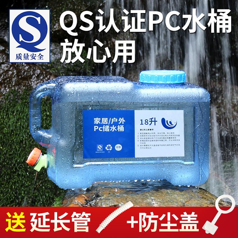 户外水桶家用储水用纯净矿泉水桶车载储水箱带龙头饮水蓄水大容量