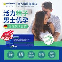 德国Orthomol Fertil plus奥适宝男性备孕提高精子活力番茄红素