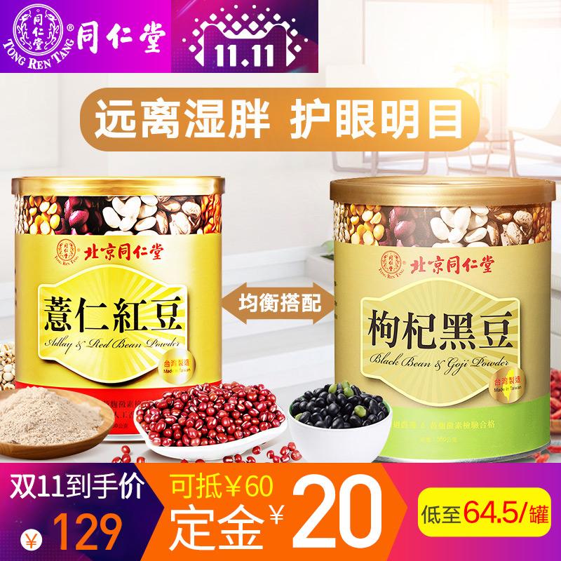 同仁堂 红豆 薏仁粉 枸杞 黑豆 组合 五谷 杂粮 早餐 营养