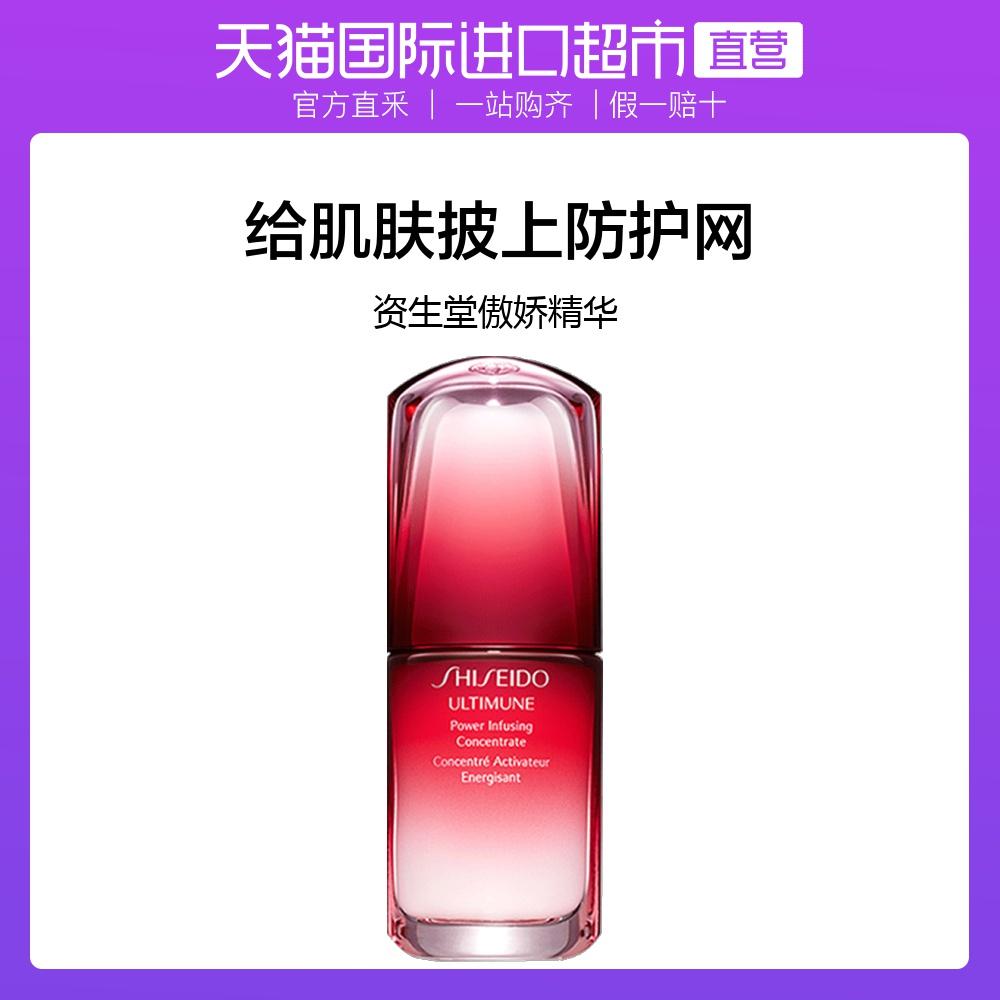 【直营】Shiseido资生堂傲娇精华 红妍肌活精华露30ml/50ml/75ml