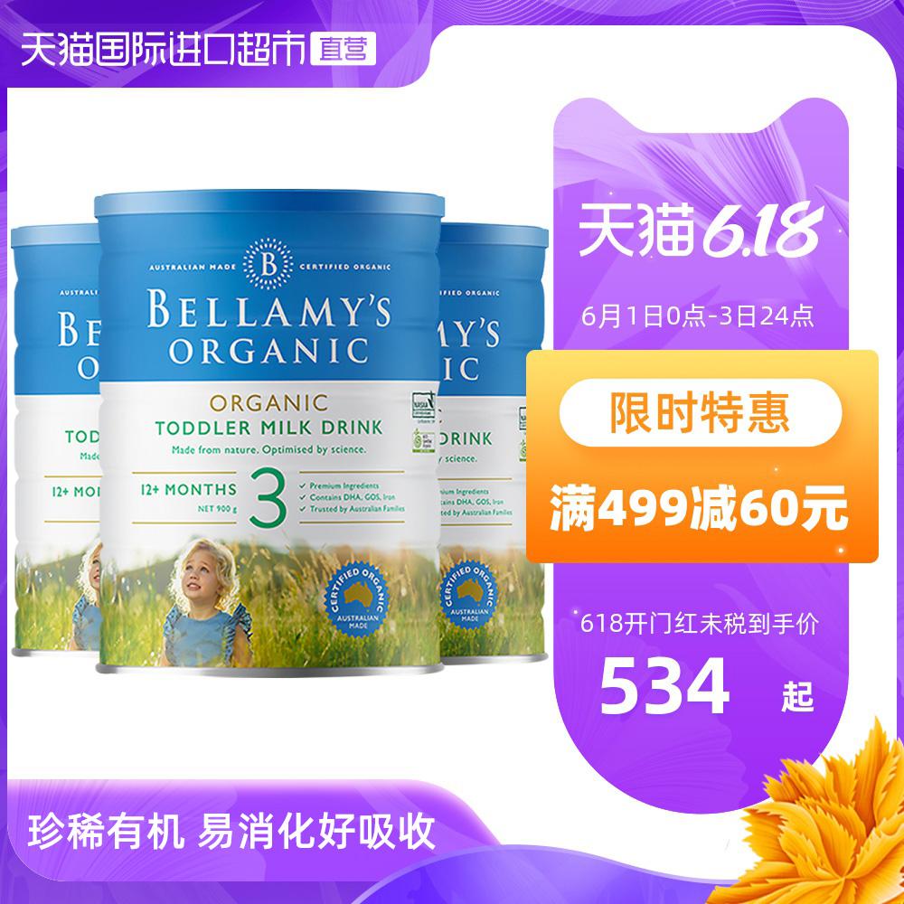 澳洲贝拉米进口有机婴幼儿全乳糖配方奶粉3段(1-3岁)900g*3罐