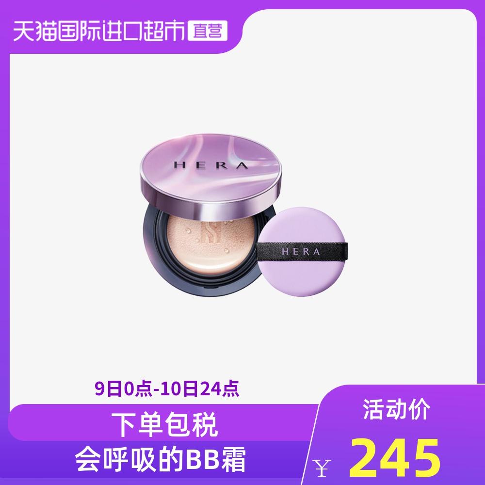 韩国Hera 赫妍赫拉进口气垫BB霜隔离遮瑕 美白防晒 附替换装