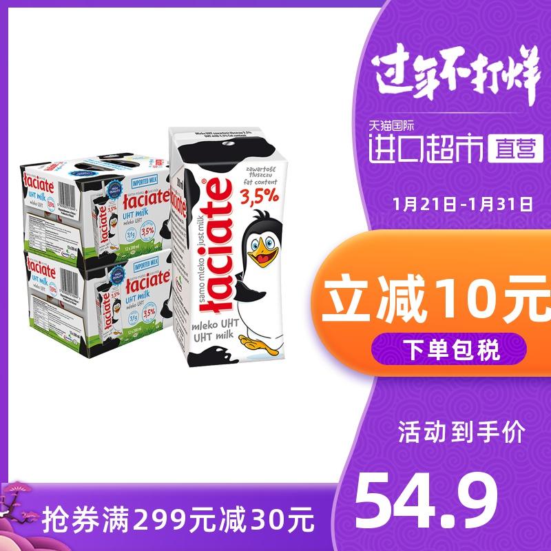 天猫国际进口超市 兰雀 波兰进口全脂纯牛奶 200ml*12盒*2提