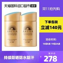 新版资生堂ANESSA新版安耐晒金瓶安热沙防晒乳隔离持久SPF50+*2