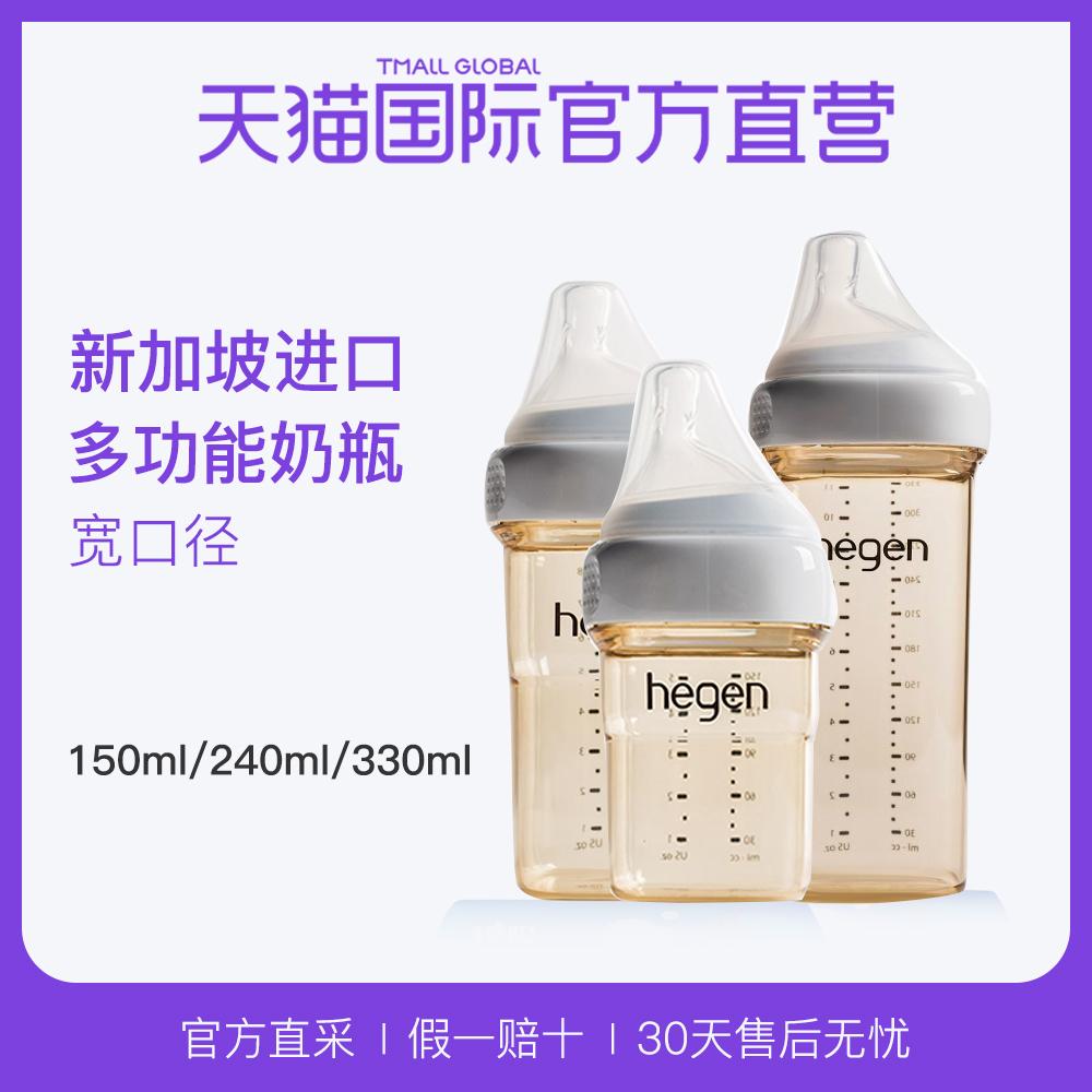 Hegen进口婴幼儿新生儿宝宝多功能PPSU宽口奶瓶150ml/240ml/330ml