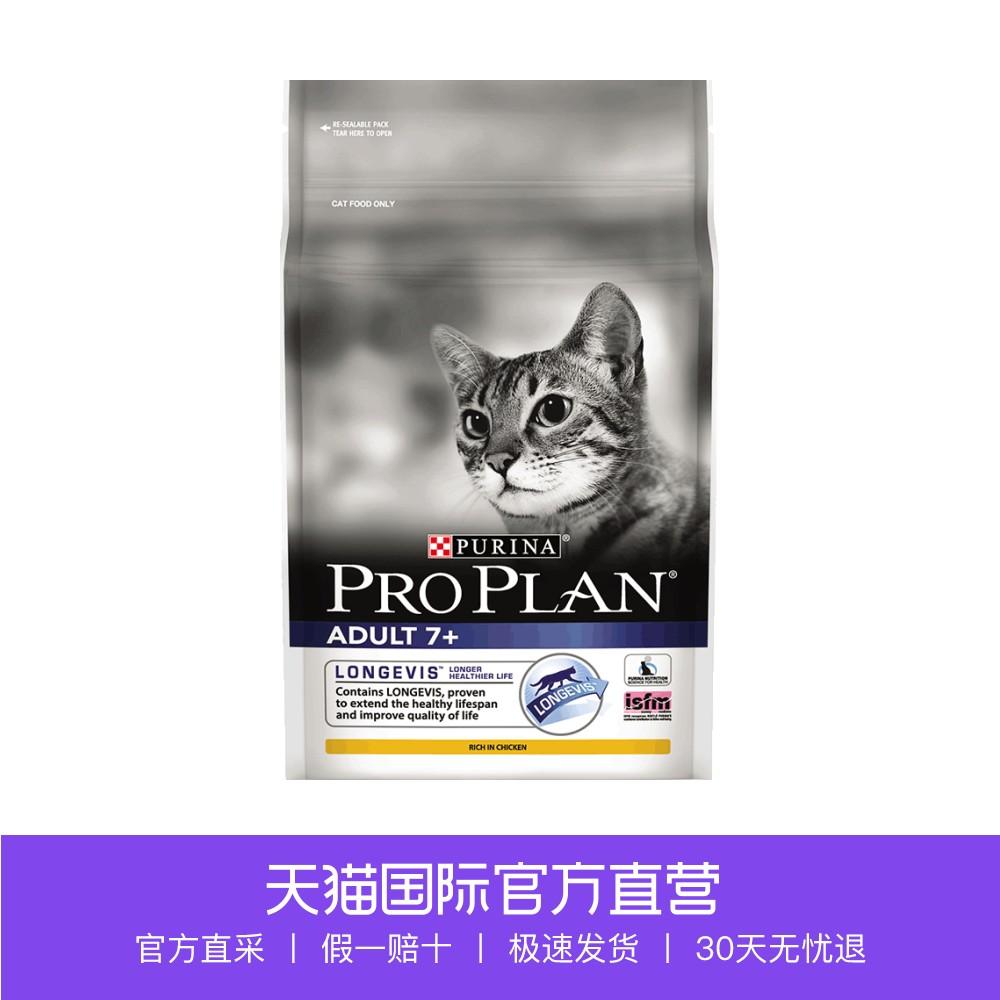 澳洲进口冠能普瑞纳7岁配方猫咪成猫全猫猫粮包邮美毛2.5KG