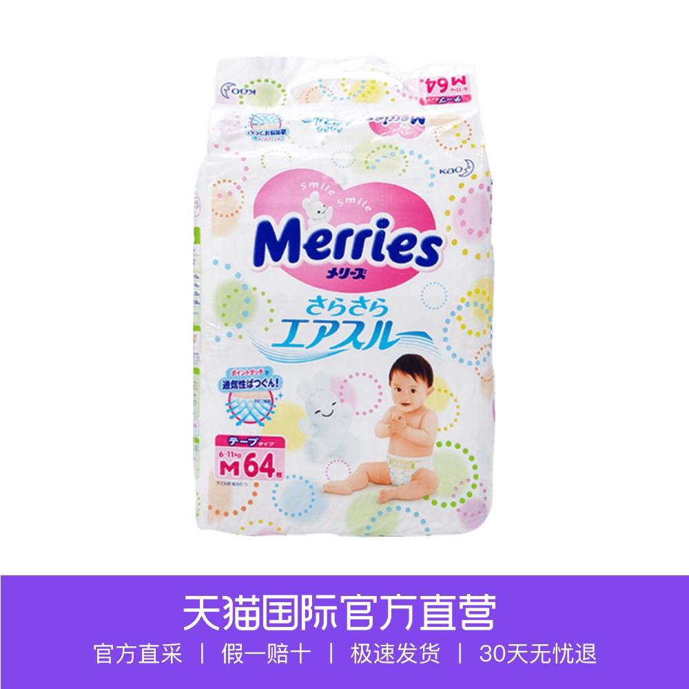 【直营】日本花王Merries婴儿宝宝纸尿裤 尿不湿 三倍透气 M64片