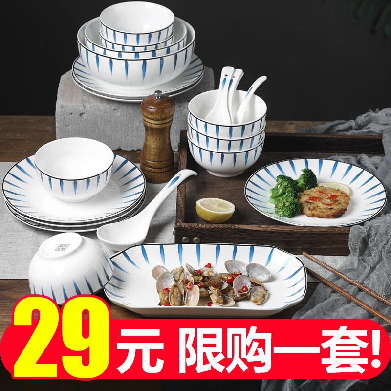 景德镇日式碗碟套装北欧陶瓷碗筷盘子家用骨瓷餐具吃饭碗组合单个