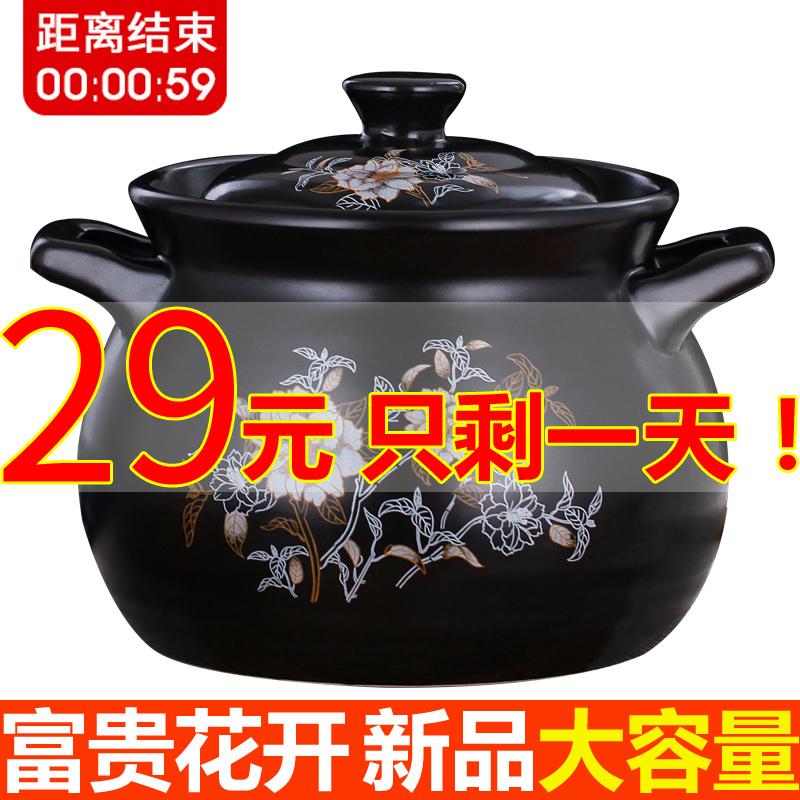 砂锅炖锅耐高温瓦罐汤煲陶瓷小号沙锅煲汤锅家用明火燃气汤锅大号优惠券