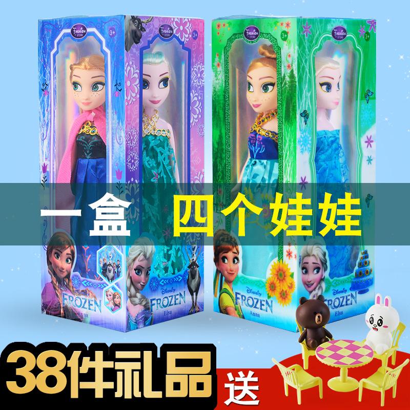 冰雪奇缘艾莎安娜幼儿园女孩套装礼品玩具娃娃爱沙巴比公主单个
