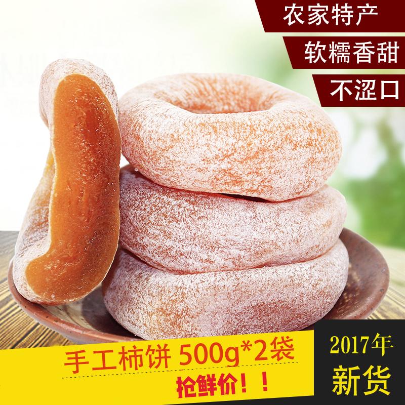 柿饼特产500g*2袋包邮农家手工自制柿饼子降霜吊柿饼