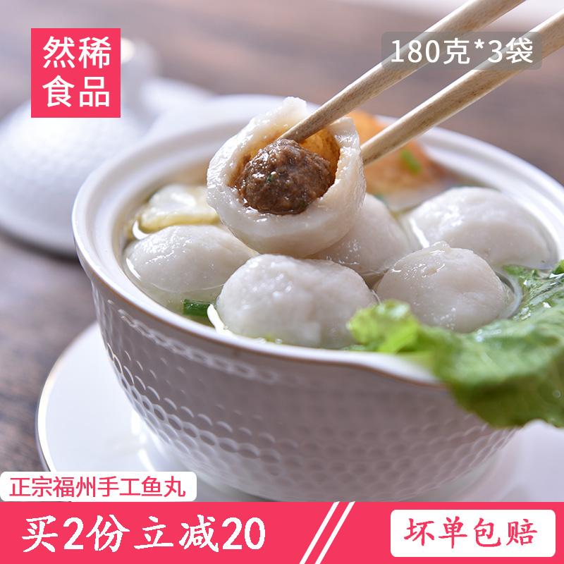 【2份减20】然稀福州鱼丸180g*3袋 福州特色小吃手工丸子火锅食材