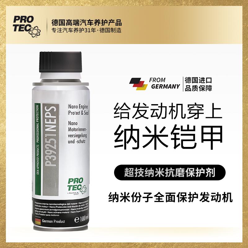 德国普罗菲纳米抗摩剂保护剂发动机抗磨保护剂烧机油添加剂修复精