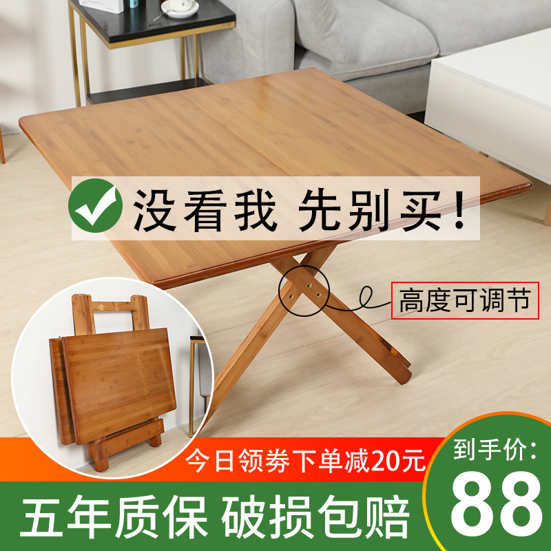 楠竹折叠桌子吃饭桌便携竹实木折叠小桌子 方桌小户型餐桌家用