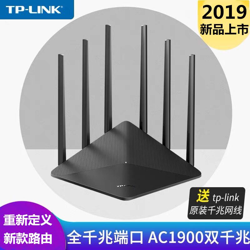 TP-LINK双频1900M无线路由器千兆端口家用高速WIFI光纤智能WDR7660千兆版