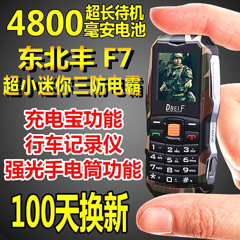 东北丰 F7超小个性防摔电霸长待机迷你直板男女学生儿童备用手机满69元减2元