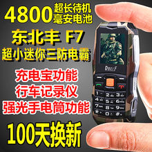 东北丰 F7超(小)个性防摔电霸长待ji13迷你直qi儿童备用手机