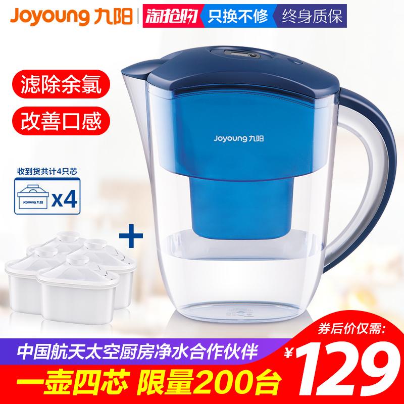 九阳净水壶前置过滤器厨房自来水家用净水器直饮过滤水壶净水杯
