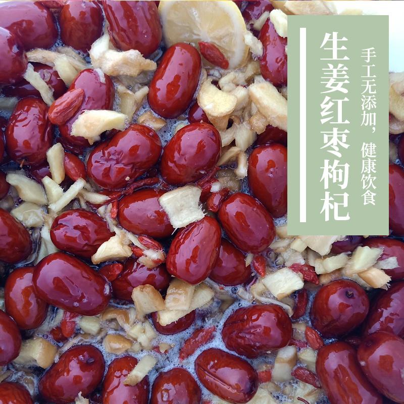 自制生姜酵素原液姜枣酵素无水 生姜枸杞红枣水果酵素 拍4送1包邮